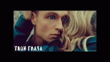 Твои глаза – The Mitchell Brothers –  –